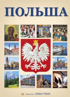 Polsza Polska z orłem wersja rosyjska Grunwald-Kopeć Renata