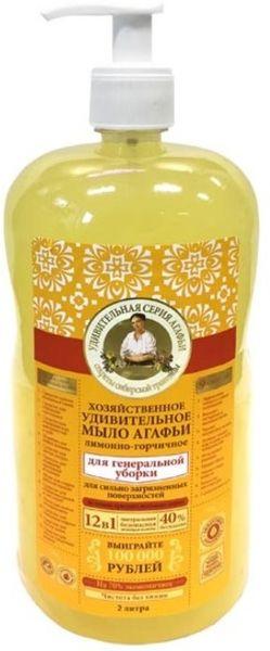 Agifii Mydło w płynie cytryna z gorczycą zdjęcie 1
