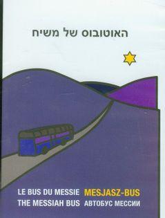 Mesjasz-Bus