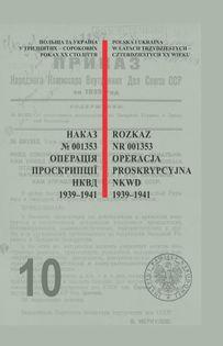 Rozkaz nr 001353. Operacja proskrypcyjna NKWD 1939-1941.
