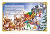 Księga świąteczna bajki dla dziecka święta mikołaj zdjęcie 2
