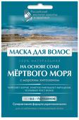 Fitokosmetik maska do włosów na bazie soli z Morza Martwego